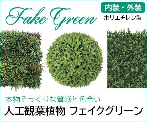 人工観葉植物フェイクグリーン