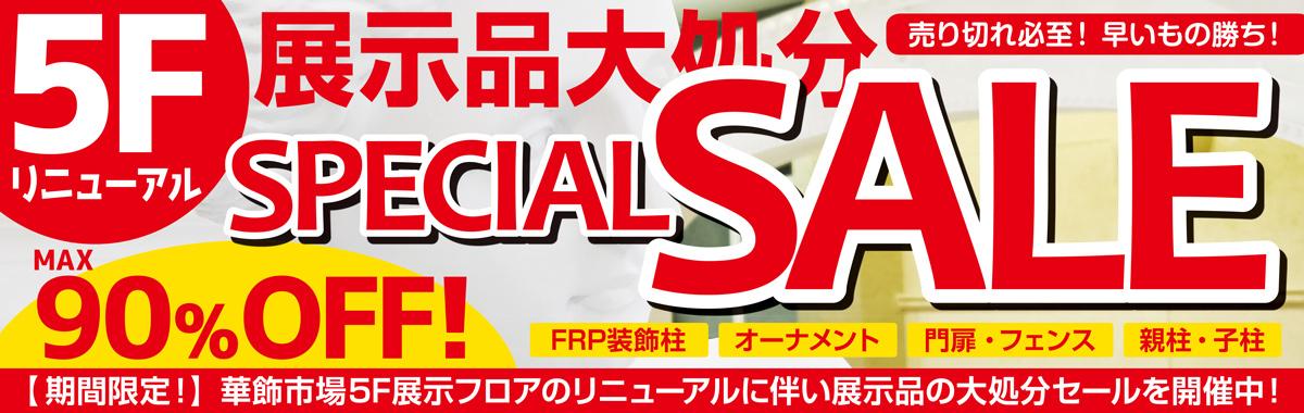 【期間限定!】華飾市場5F展示フロアのリニューアルに伴い展示品の大処分セールを開催中!