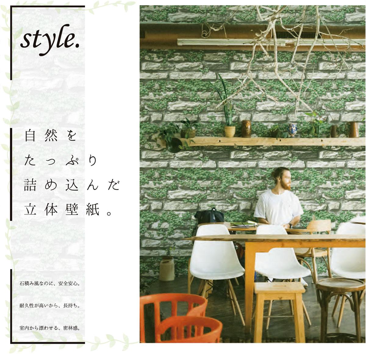 style. 自然をたっぷり詰め込んだ立体壁紙。