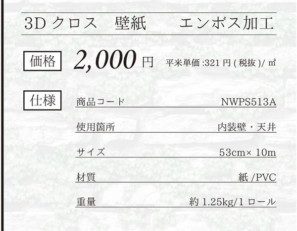 3Dクロス 壁紙 エンボス加工 NWPS513A