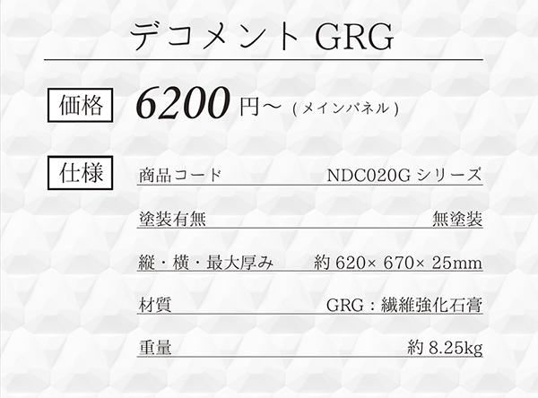 デコメント GRG